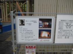 S-house-冨塚看板