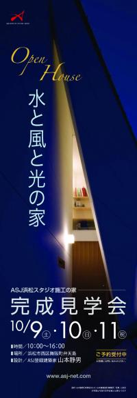 弁天島の家オープンハウス