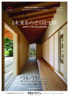 ASJ1月建築展