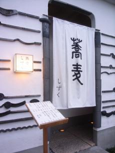 豊川市 蕎麦 しずく